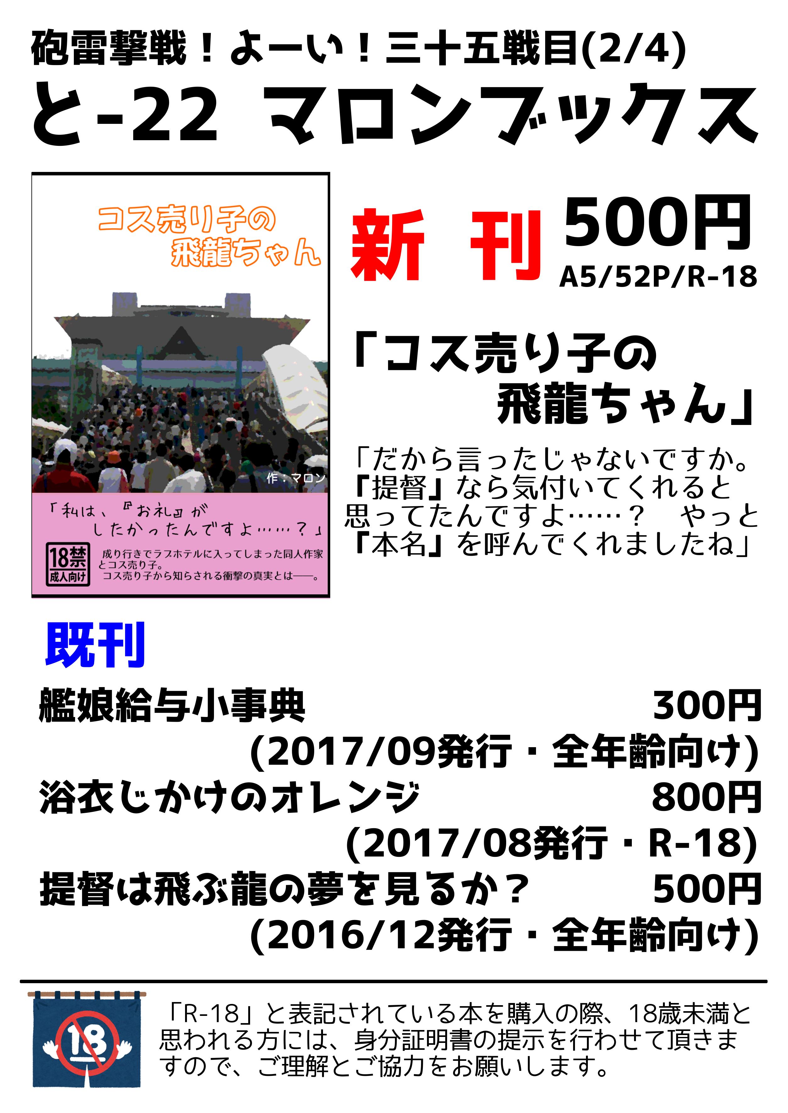 horai35_oshinagaki.png