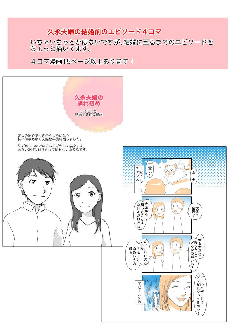 久永家①LP3