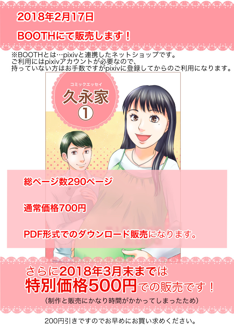 久永家①LP5