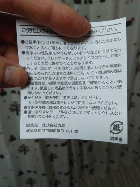 20180930用・新ちゅういがき