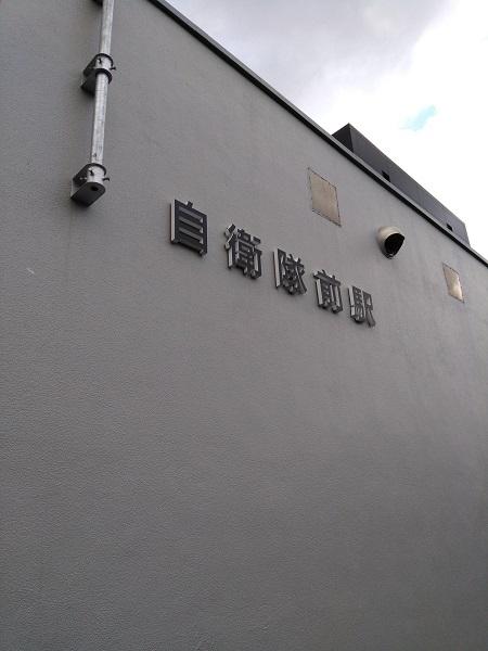 20181017用・駅