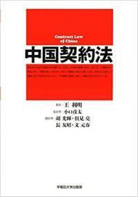 china_keiyakuhou_convert_20180217102042.jpg