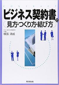 keiyakusyo_tukuri_convert_20180107181033.jpg