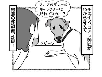 16012018_dog4.jpg