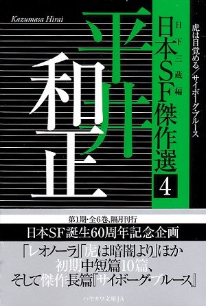 日本SF傑作選4 平井和正