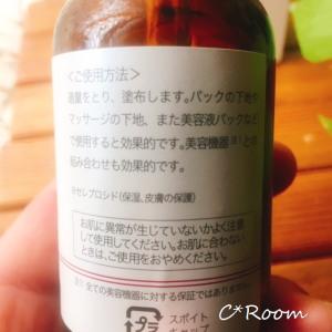 スキンケア(美容液-リピュース)02