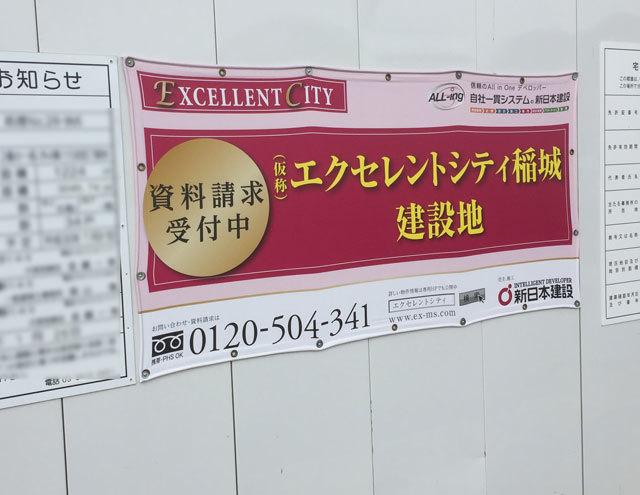 またマンション建設エクセレントシティ稲城
