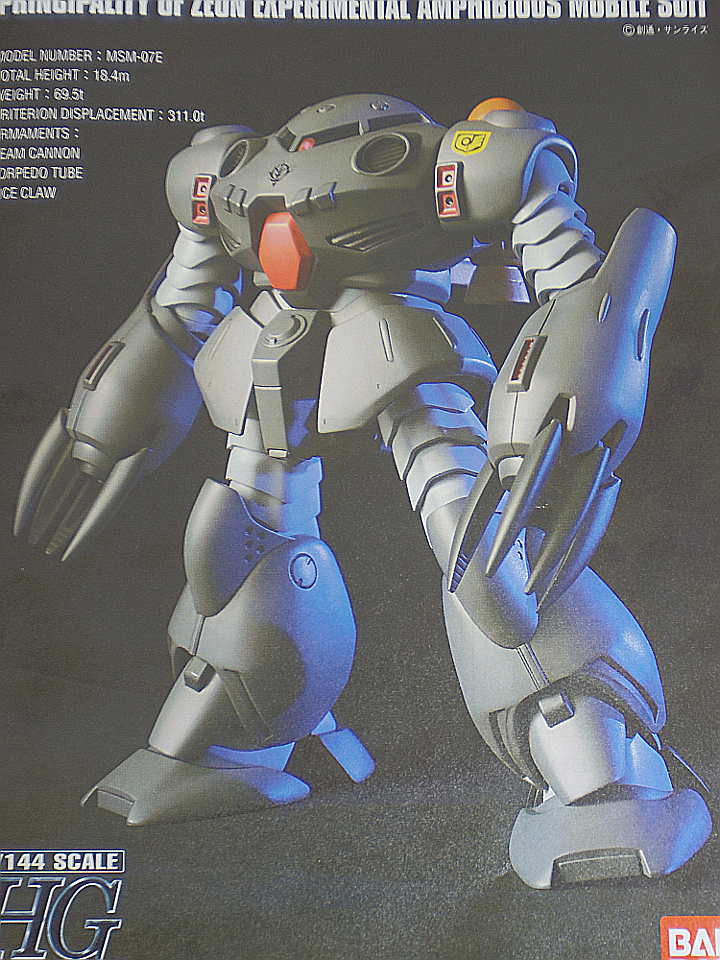 HGUC ズゴックE64