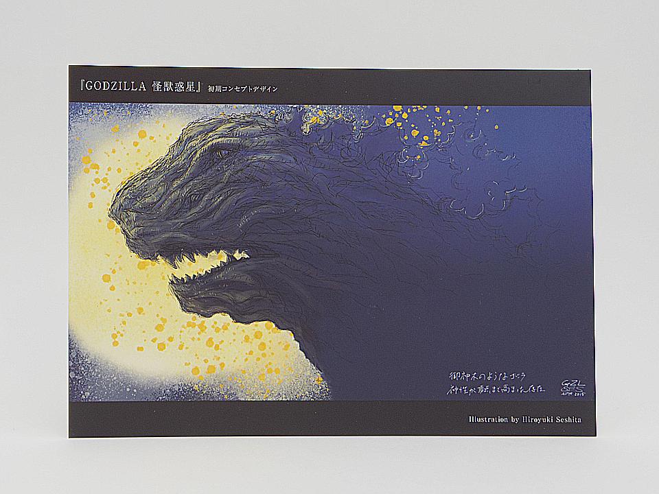SHM ゴジラ 2017-41