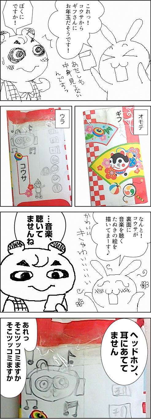 0112otoshidama1.jpg