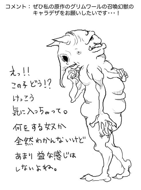 0120_hakushures_mamono.jpg
