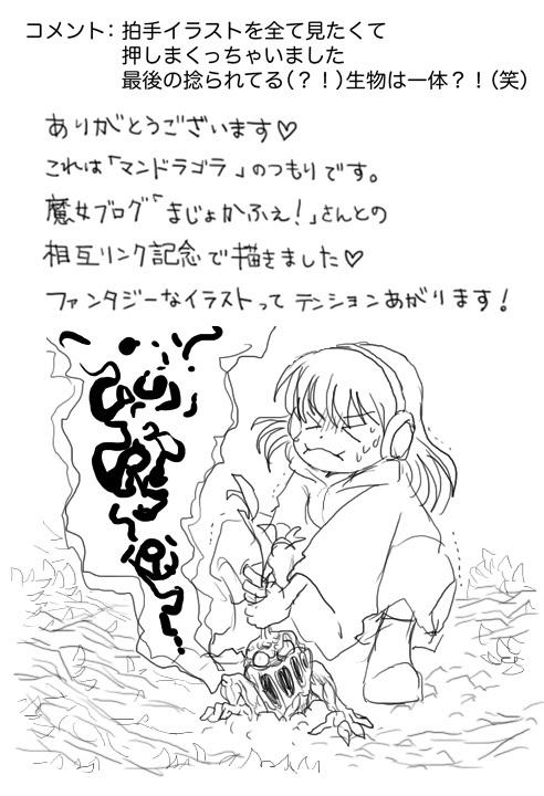 0127_hakushures_mandoragora.jpg