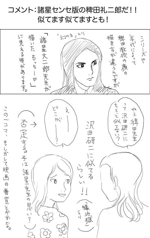 0221hakushures_hieda.jpg