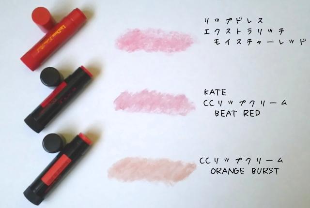 【定番色付きリップ】リップドレス&CCリップを使い比べての口コミ3