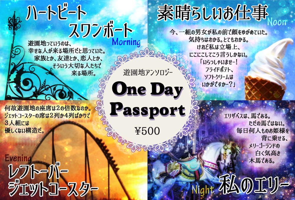 OneDayPassportサンプル