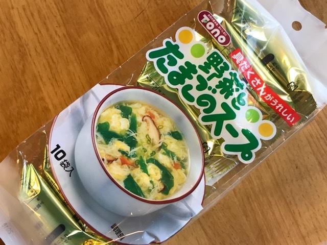野菜とたまごスープ (1)