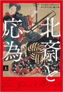hokusaioui180107