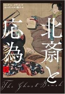 hokusaiouino2180107