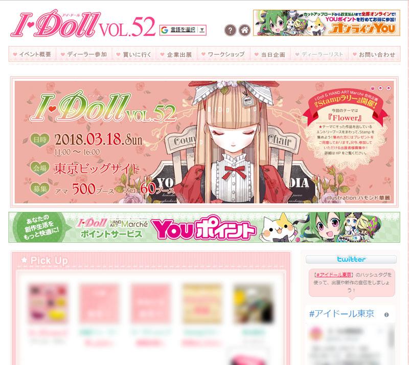 idoll52_top.jpg