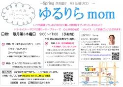 印刷用【修正】ゆるりらmomお知らせ 10月以降改定版 (1)-1