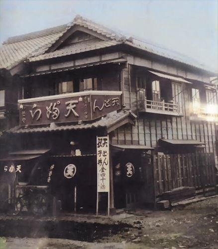 土手の伊勢屋(昭和初期=カラー)