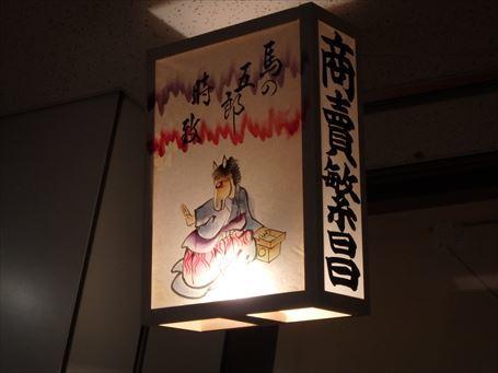 歌舞伎座の地口行燈 ②