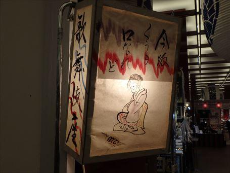 歌舞伎座の地口行燈 ④