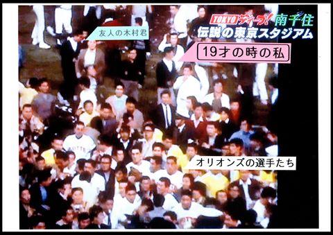 東京球場の芝生の上にいた私