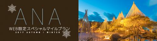 東急ホテルズ 2017 Autumn&Winter AMCスペシャルマイルプラン(Web限定)でANAボーナスマイル