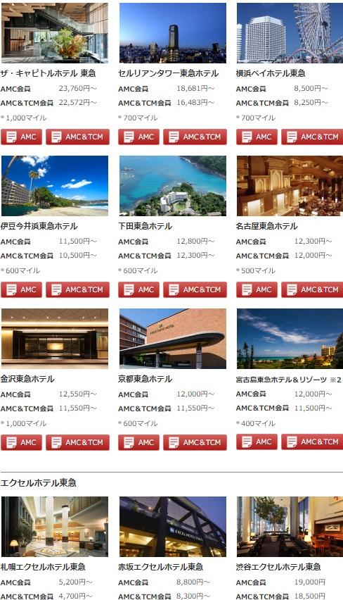 東急ホテルズ 2017 Autumn&Winter AMCスペシャルマイルプラン(Web限定)でANAボーナスマイル1