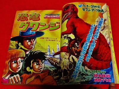 まんが王 恐竜グワンジ 劇画ロードショー