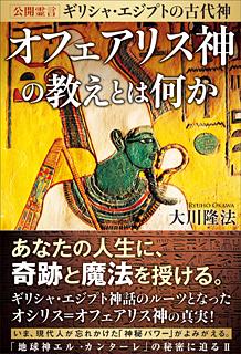ギリシャ・エジプトの古代神 オフェアリス神の教えとは何か