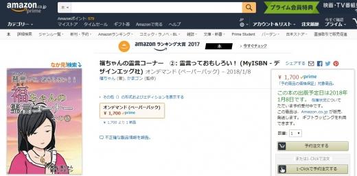 福ちゃんの霊言コーナー②アマゾン