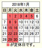 201801定休日