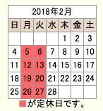 201802定休日