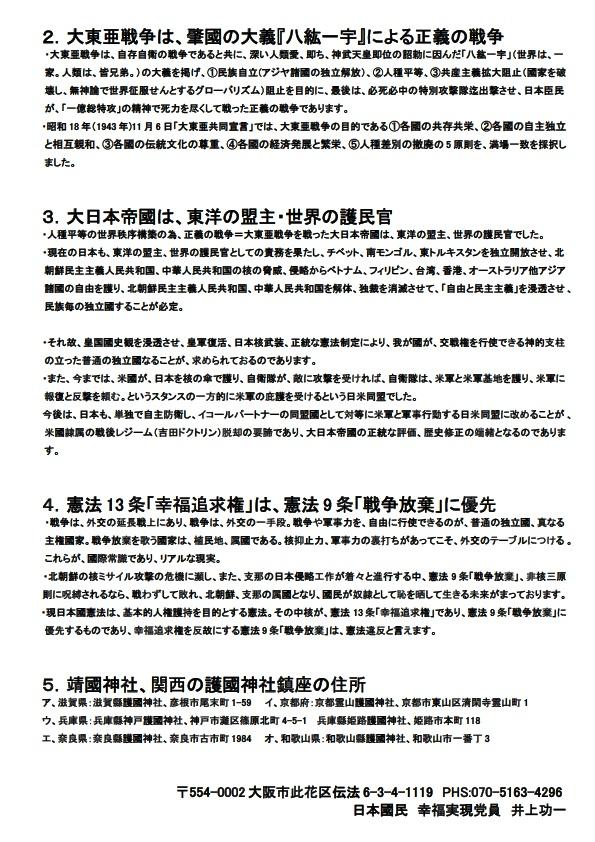 2<大日本帝國軍人は、皇國の譽>12月08日(金)は、大東亜戦争開戦記念日 正義の戦争、大東亜戦争開戦76年 ~「八紘一宇」による人種平等、解放独立、共産主義拡大阻止~