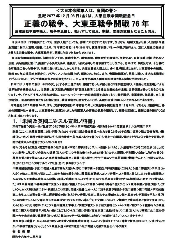 1<大日本帝國軍人は、皇國の譽>12月08日(金)は、大東亜戦争開戦記念日 正義の戦争、大東亜戦争開戦76年 ~「八紘一宇」による人種平等、解放独立、共産主義拡大阻止~