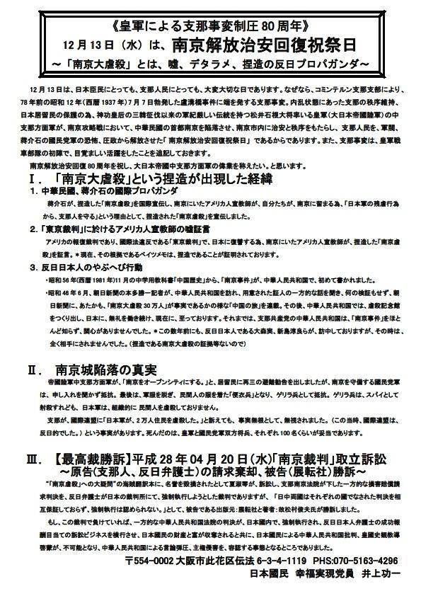 《皇軍による支那事変制圧80周年》12月13日(水)は、南京解放治安回復祝祭日~「南京大虐殺」とは、嘘、デタラメ、捏造の反日プロパガンダ~
