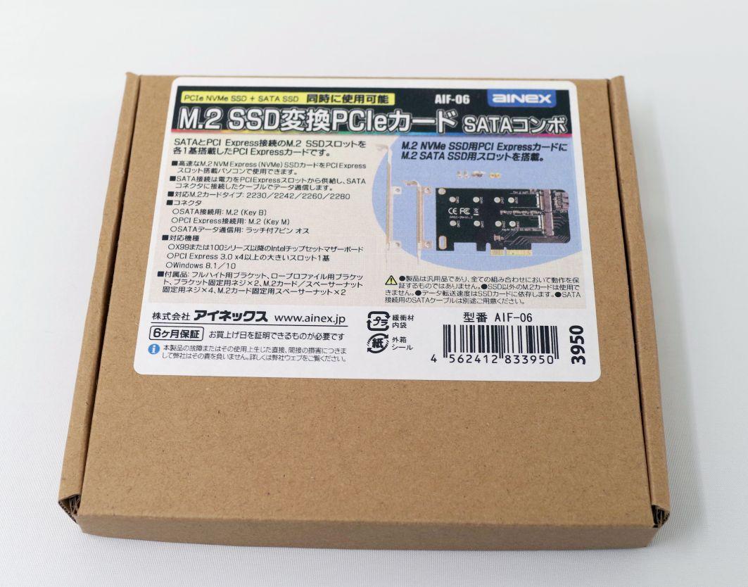 古いマザーでもM.2 SSDが使える!AINEXのM.2 SSD変換PCIeカード AIF-06レビュー