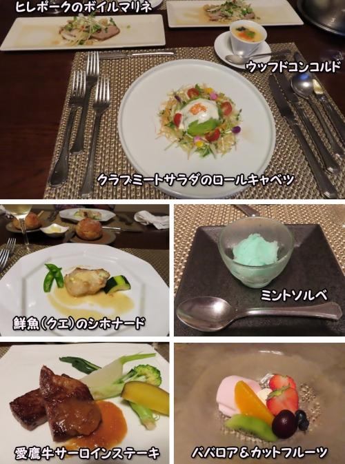 ワフのディナー