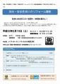 ★【河内長野市】消費者セミナーチラシ