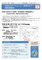 阪南市消費者セミナーチラシ-001