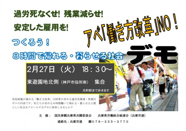 働き方改革反対デモ