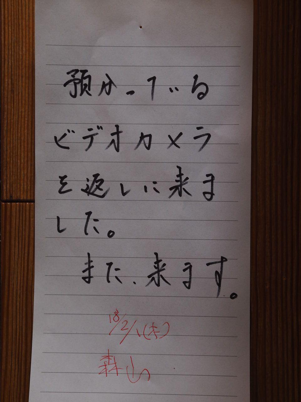藤井深の日記 木曽警察署森山琢磨預かり物証