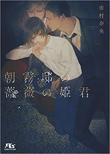 メゾン De bl 朝霧邸の薔薇の姫君 幻冬舎ルチル文庫 文庫 201712