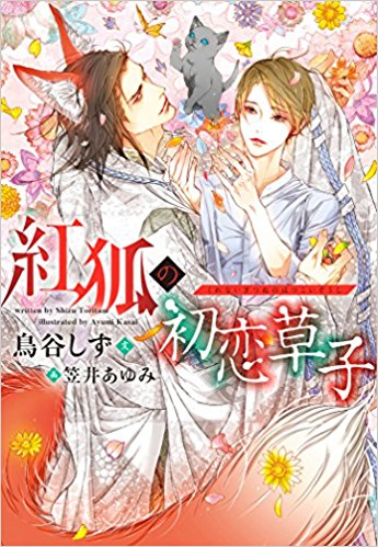 メゾン De bl 紅狐の初恋草子 ディアプラス文庫 文庫 2018110