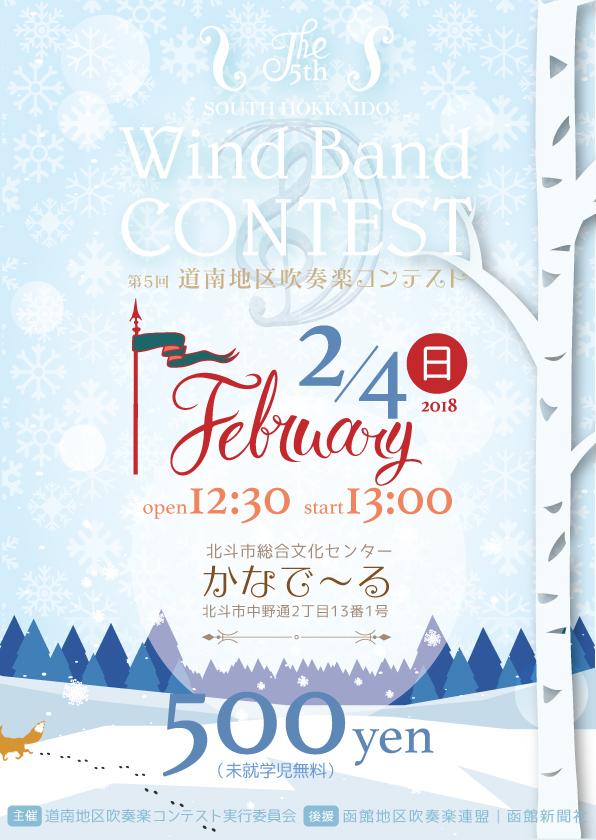 ?????????_2018_ 道南地区吹奏楽コンテスト