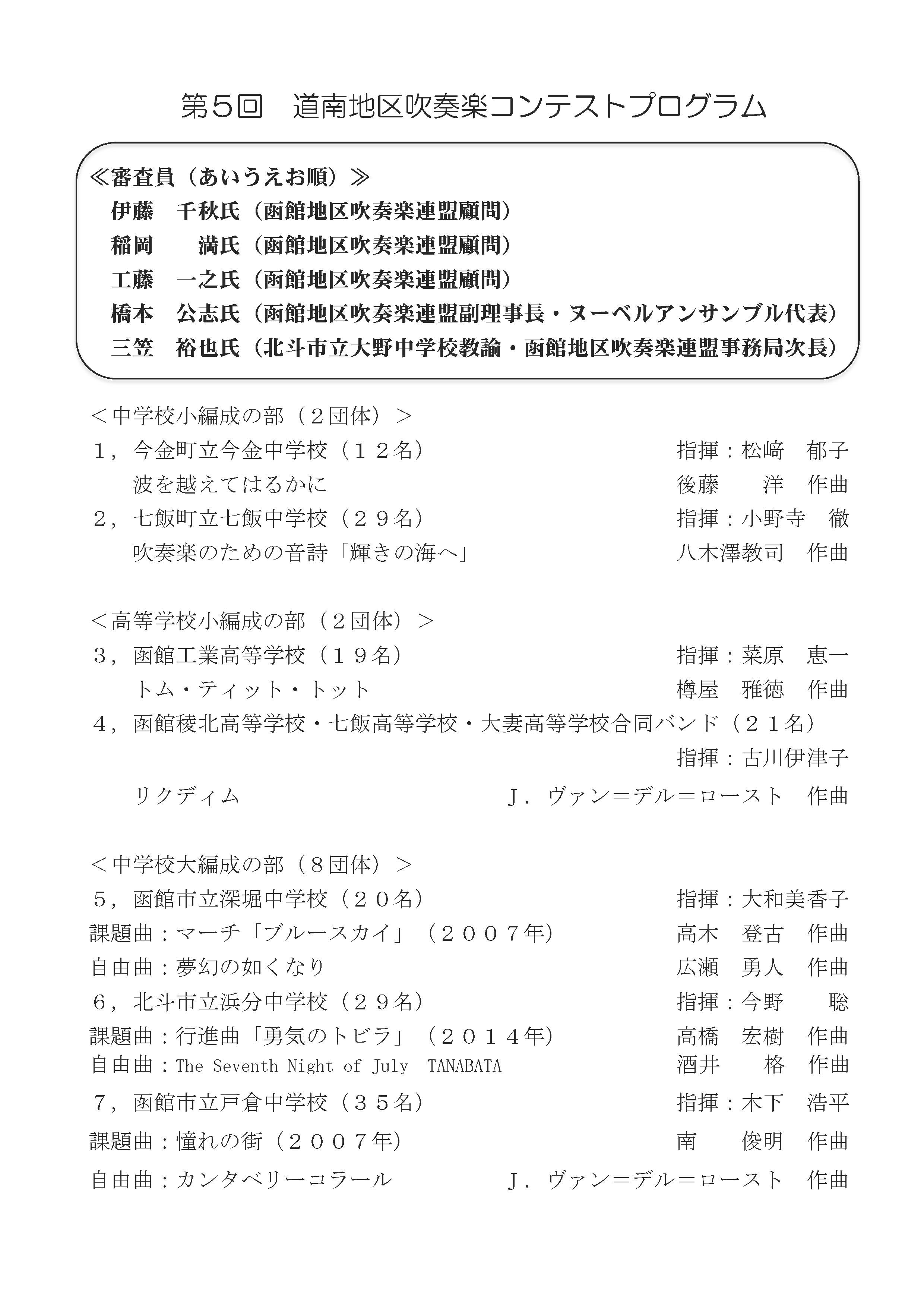 『道南地区吹奏楽コンテスト2018』プログラム_ページ_2