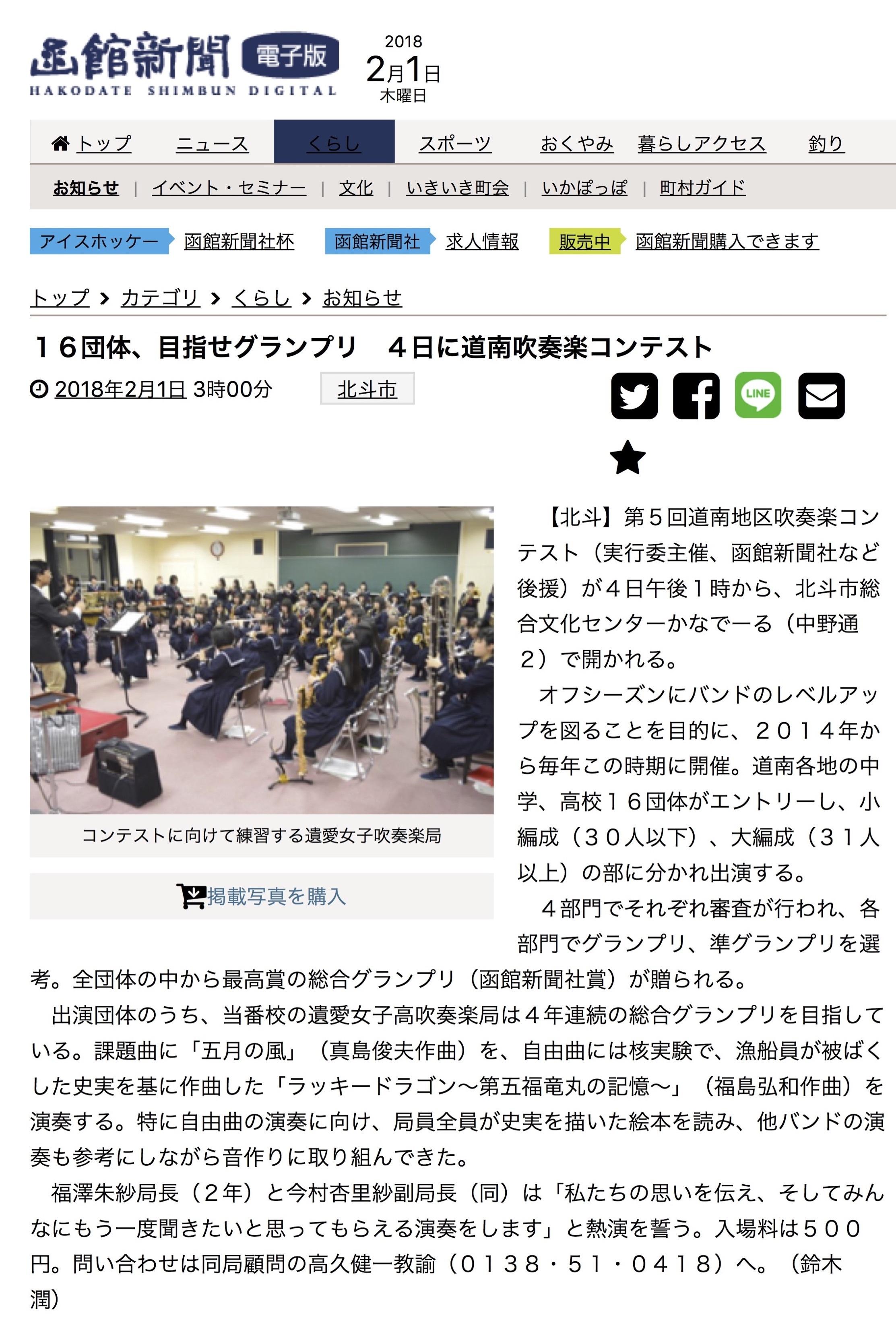0201 函館新聞より【道南地区吹奏楽コンテスト】