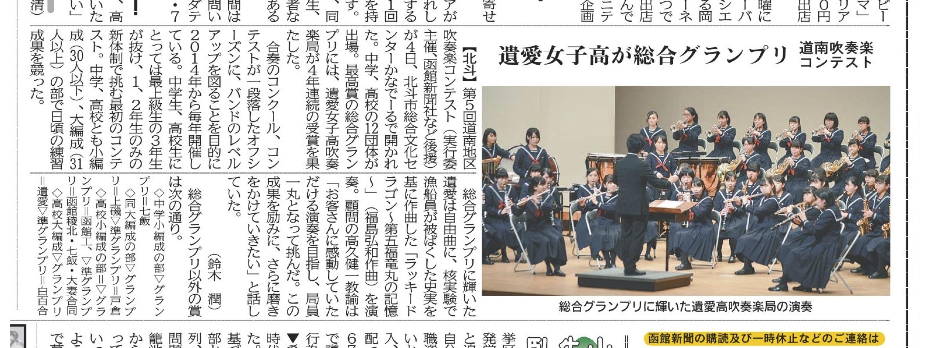 0206 函館新聞電子版